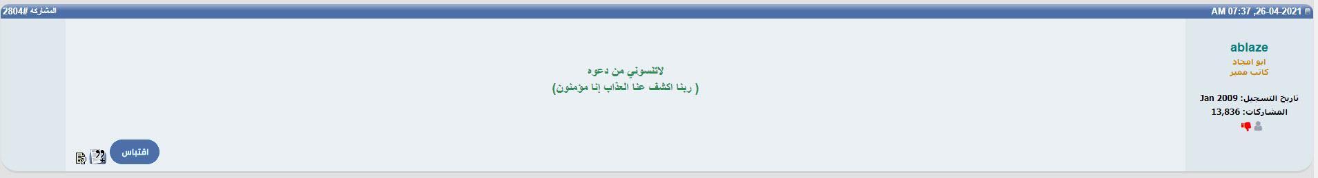 رد: توفي اليوم أخي الكبير في الدين والدنيا والمنتدى ablaze أبو أمجاد:  ال