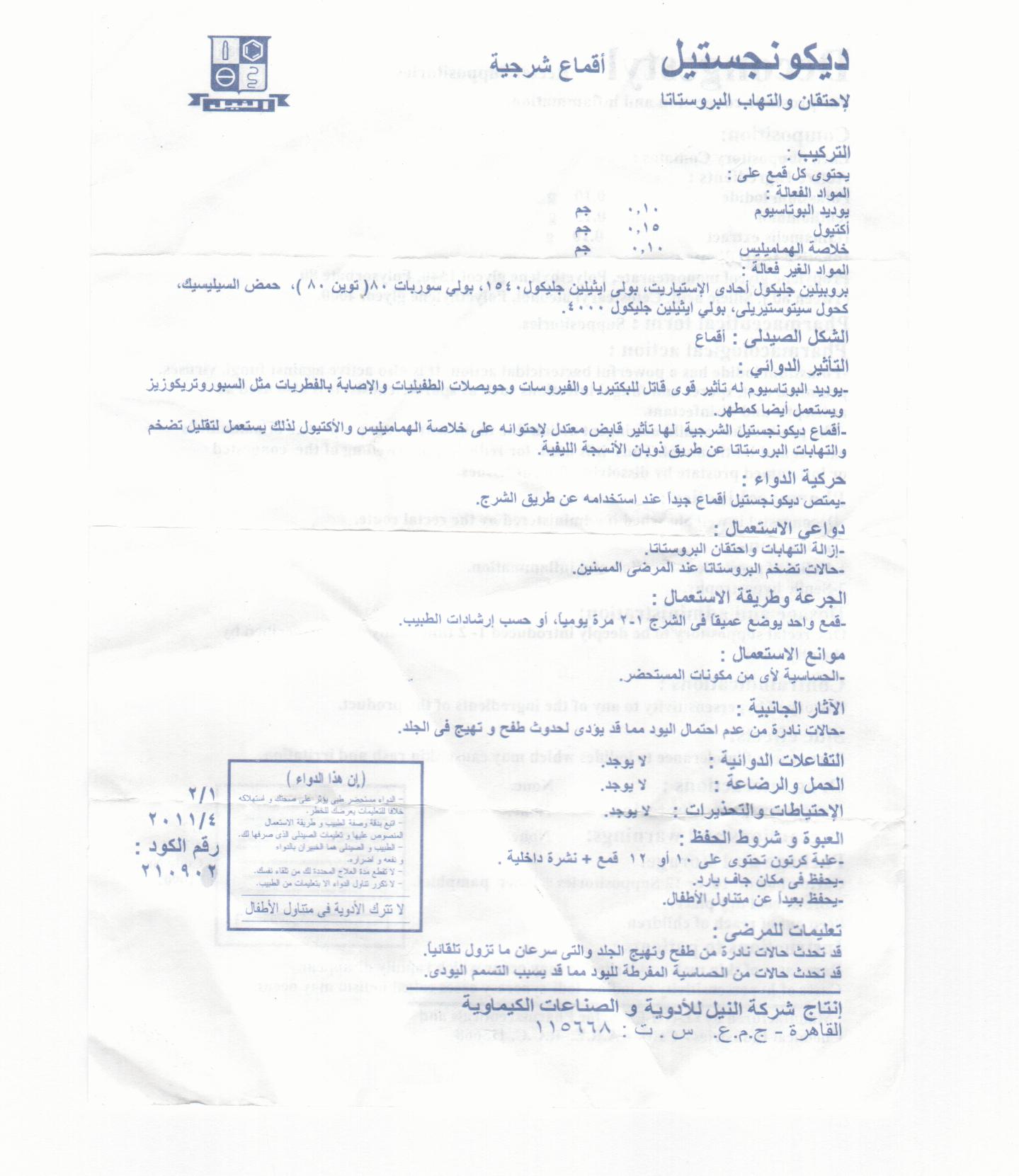 علاج احتقان البروستات بعشرة ريال !!!