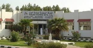 إعلان الشركة السعودية لصناعة الورق إعادة تشكيل لجنة المراجعة