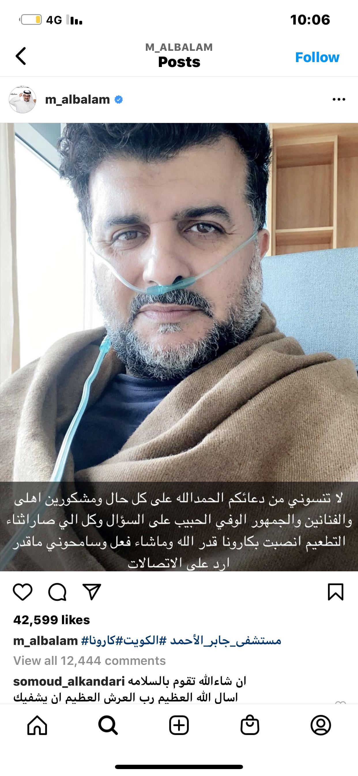 رد: وفاة الفنان الكويتي مشاري البلام