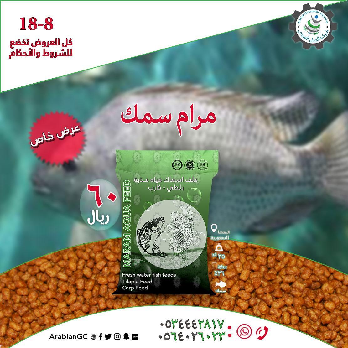 لمربي الأسماك شركة الجيل العربي d.php?hash=GCT7W3WF2