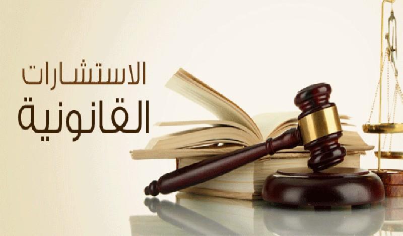 ايجار منتهي بالتمليك سداد مبكر استشارة قانونية