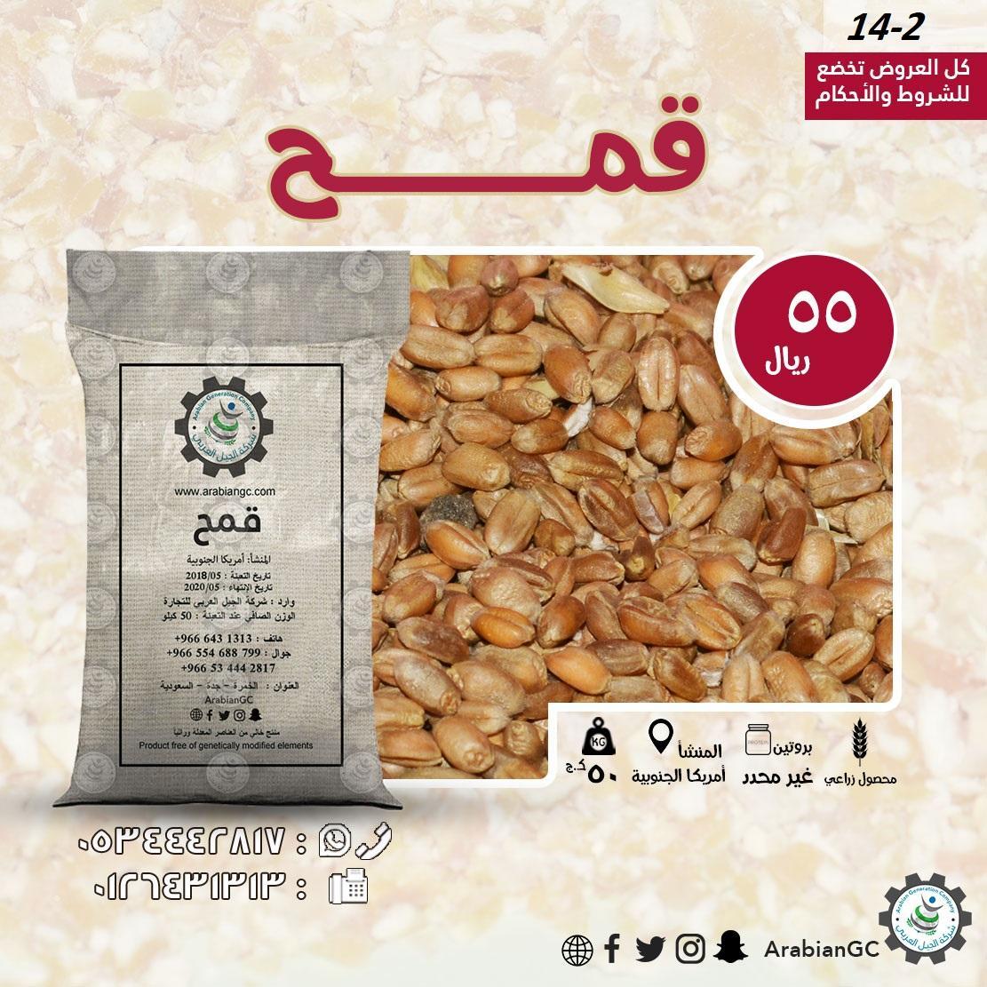 للبيع أفضل وأجود أنواع القمح d.php?hash=GKR731784