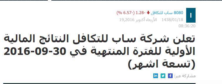 رد: [[[[(((( مـوضوع يتعلق بنتاااائج الشركات للـــربـــع الثالث من عام 2016 م ))))]]]]