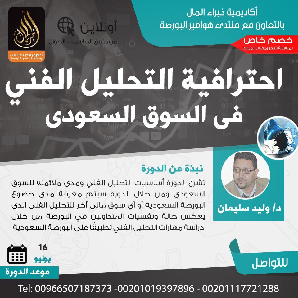 إحترافية التحليل الفني فى السوق السعودي يقدمها د.وليد سليمان 16 يونيو