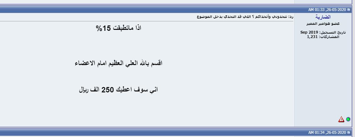 رد: ❌العضو مش لزوم هل ينفذ وعده بشطب معرفه بسبب فشل التحدي❌