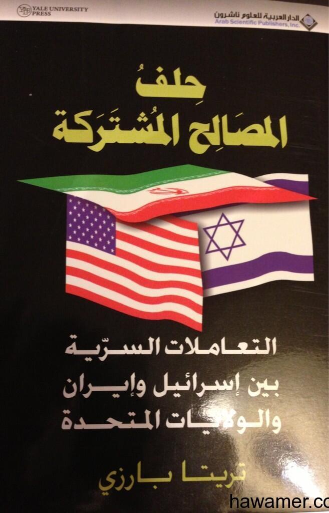 ملخص كتاب: المصالح المشتركة: التعاملات السرية اسرائيل وايران والولايات المتحد