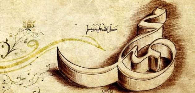 صلوا على النبى محمد صل الله عليه وسلم