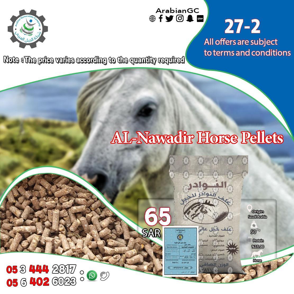 AL-Nawadir Horse Pellets from Arabian d.php?hash=I1ES6HO5V