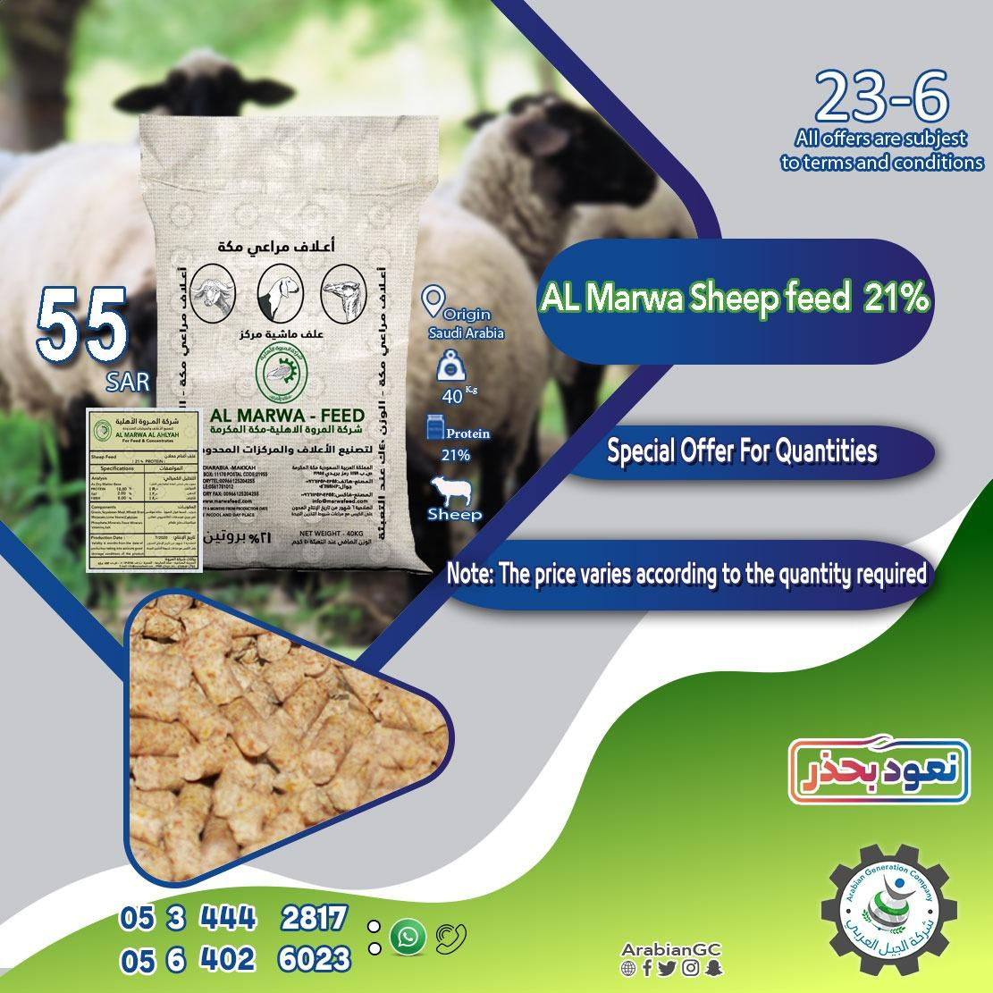 sale Sheep feed from Arabian d.php?hash=I861RKO12