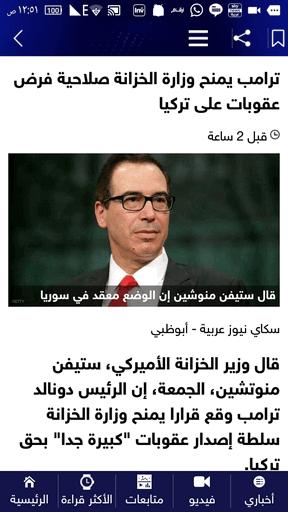 رد: عاجل من : وزير الخزانة الأميركي