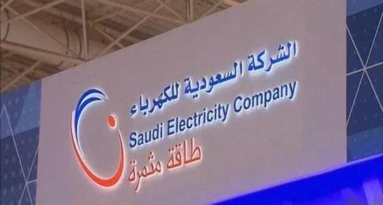 لا حول ولا قوة إلا بالله،،، ماذا نفعل وكيف نتصرف مع شركة الكهرباء