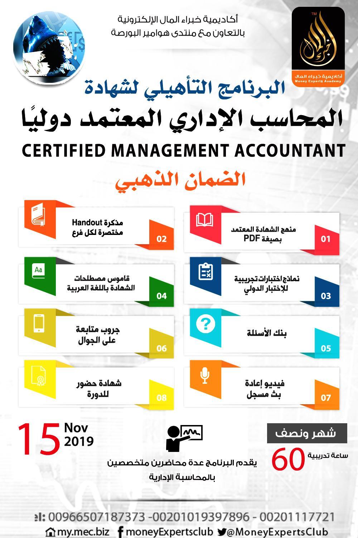 البرنامج التأهيلي لشهادة محاسب إداري معتمد cma بتاريخ 15 نوفمبر