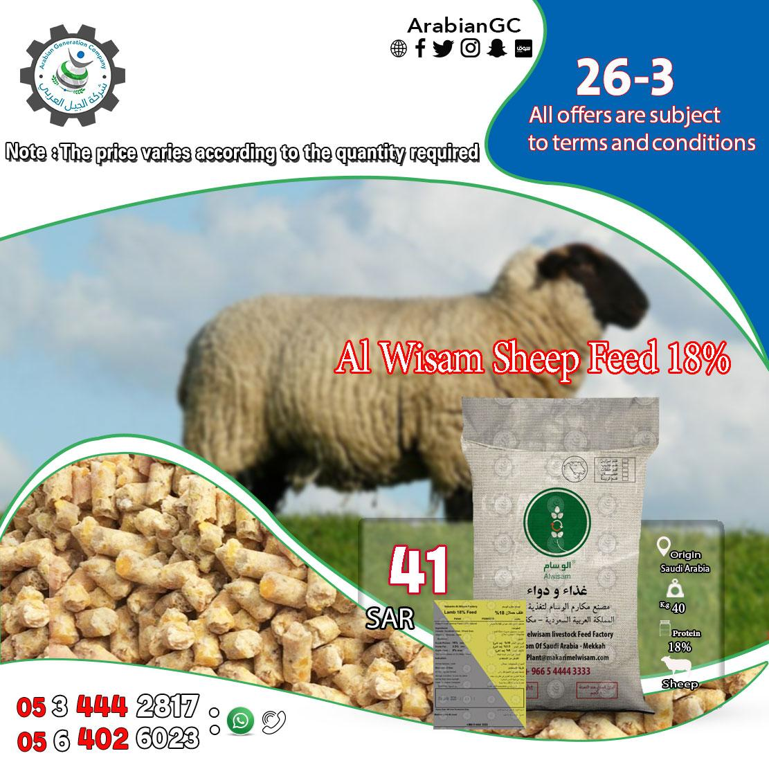 Wisam sheep feed sale from d.php?hash=IRMG8LKBX