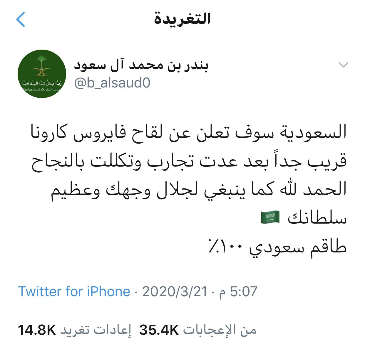 رد: الله اكبر (بشارة عن لقاح فايروس كارونا    طاقم سعودي 100%)