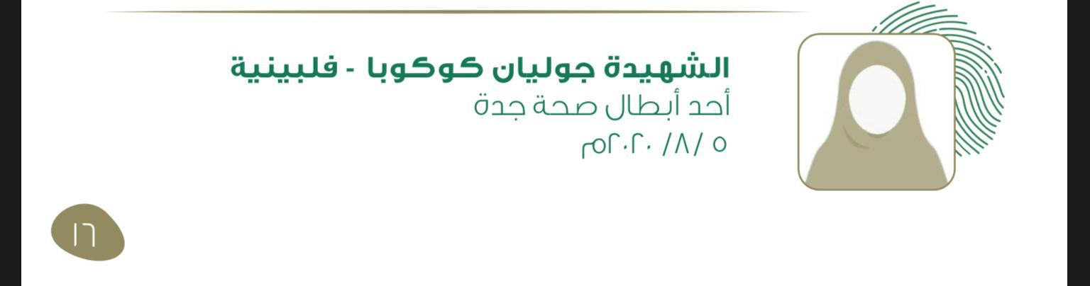 رد: شهداء الصحة 186 من 14 جنسية