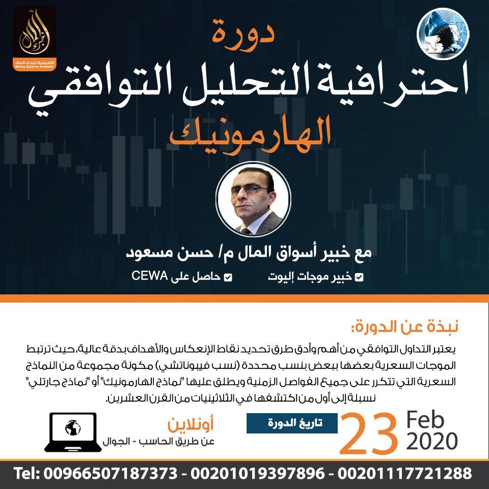 دورة إحترافية التحليل التوافقي الهارمونيك لم.حسن مسعود بتاريخ 23 فبراير