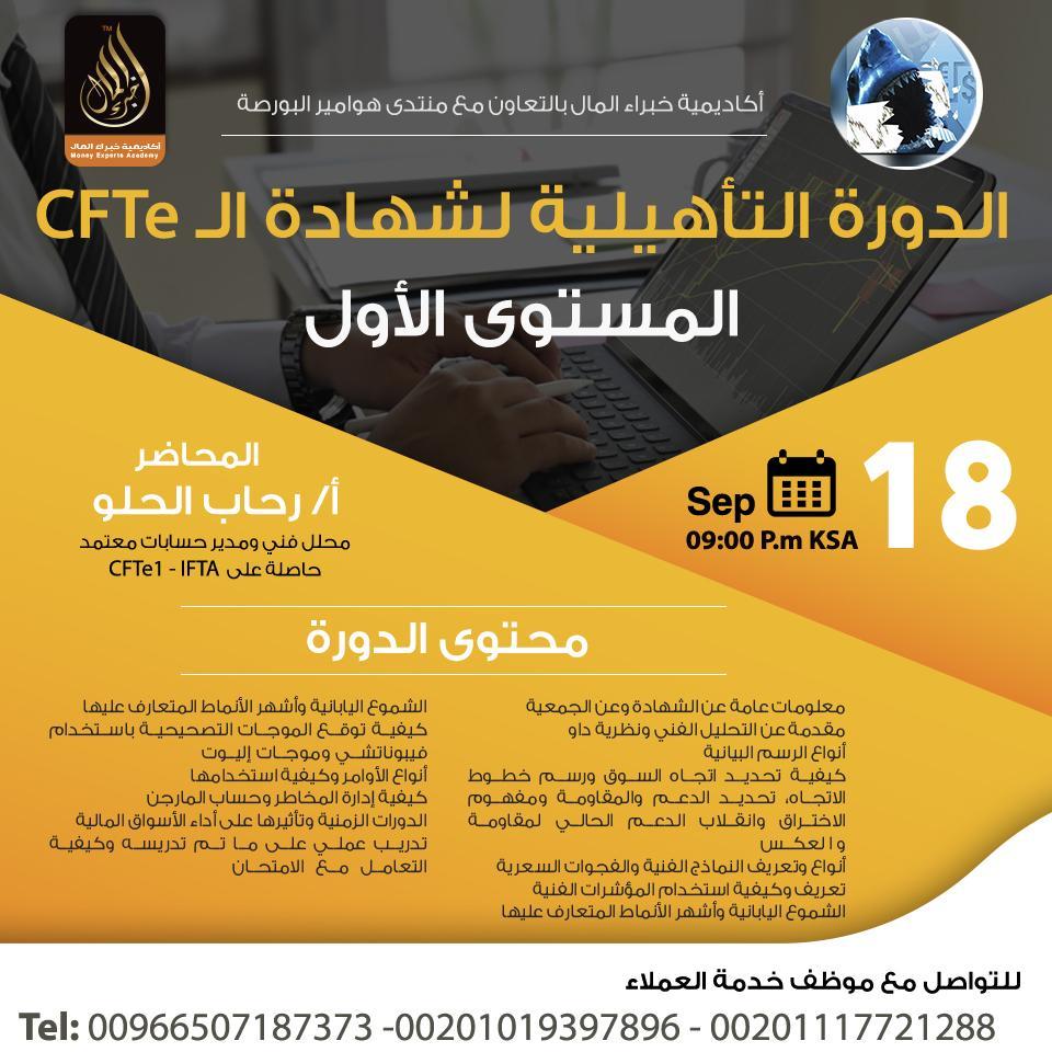 دورة :شهادة المحلل الفنى المعتمد CFTe1 - مستوى أول بتاريخ 18 ديسمبر