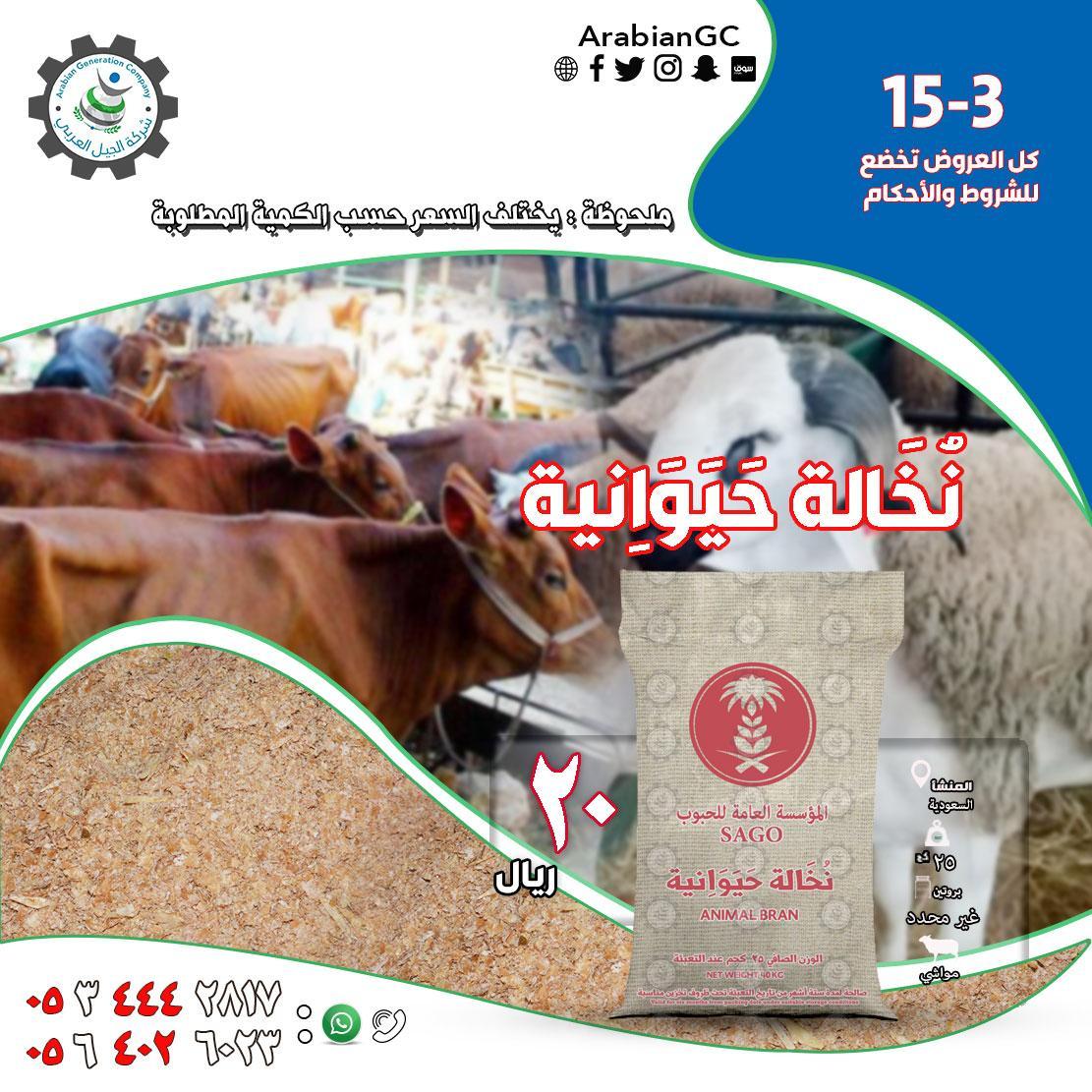 أفضل وأجود نخالة حيوانية للبيع d.php?hash=K7J2WNCR3