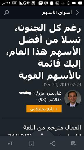 رد: عبر رويترز : الاستثمارات العامة السعودي اشترى أقل من 5% في تسلا