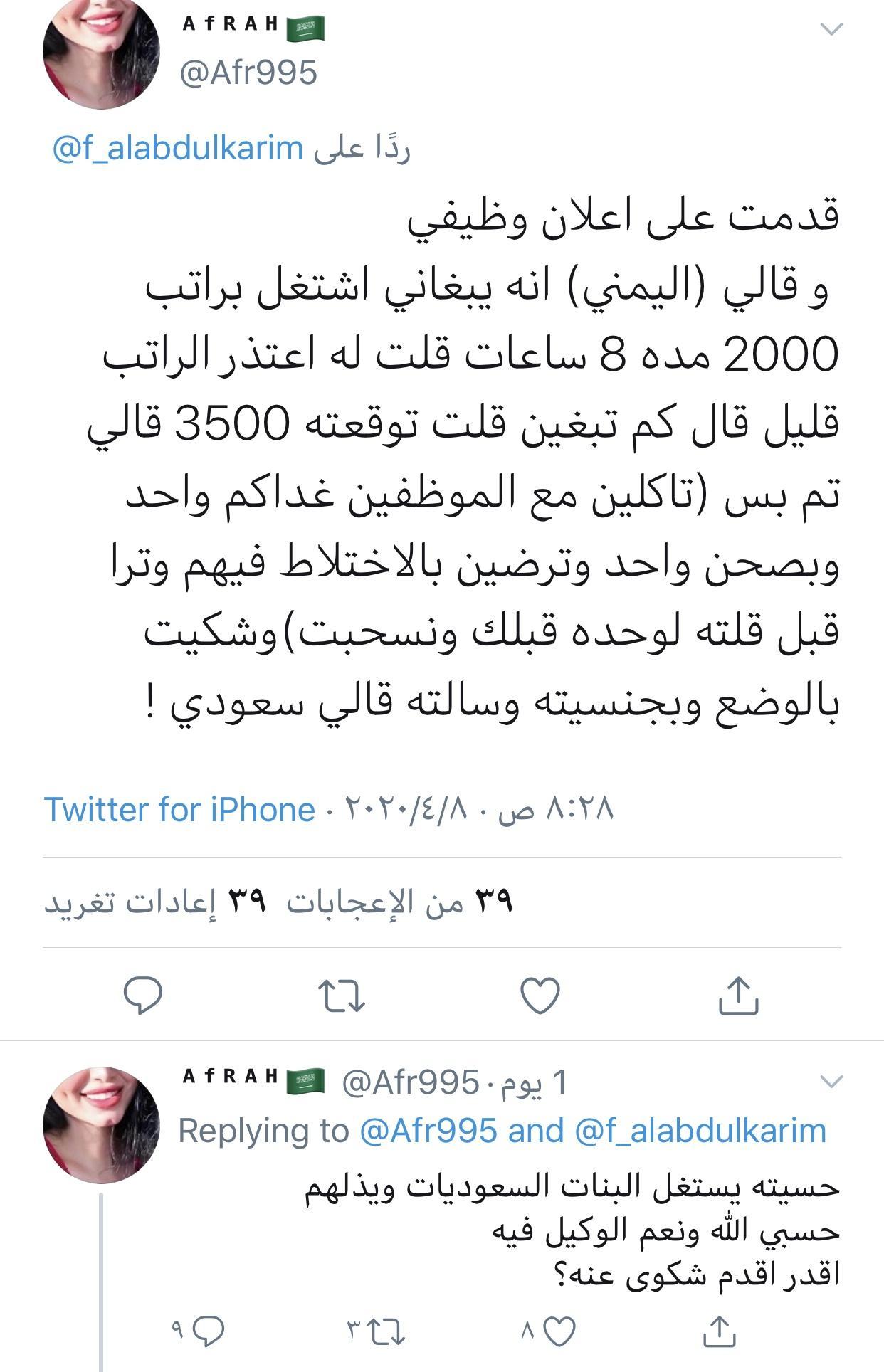 مواطنة سعودية تشتكي من مقيم يمني مشرف العمل