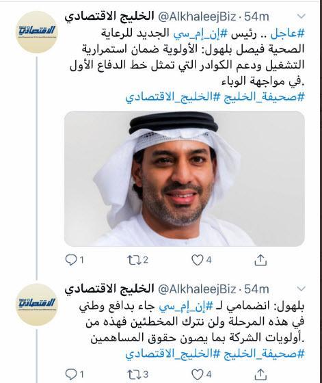 رد: إنهيار شركة nmc الاماراتية وهروب مؤسسها