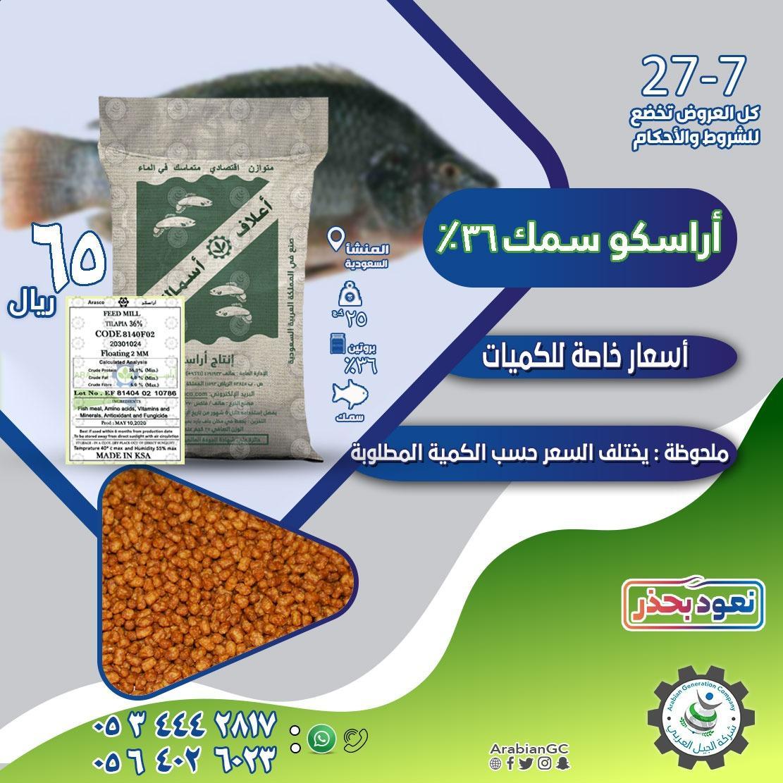 أعلاف أراسكو للأسماك الجيل العربي d.php?hash=LQVMXII73