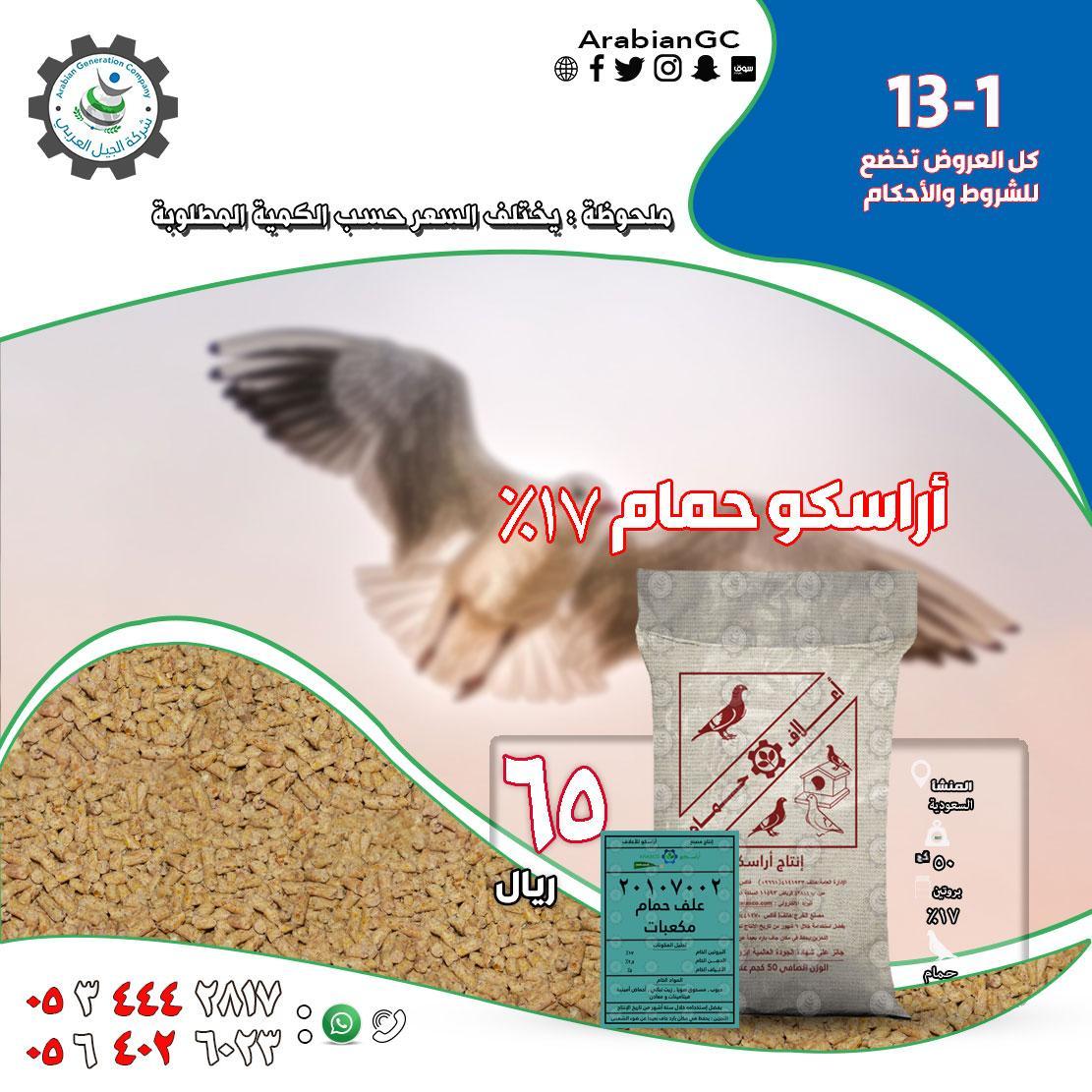 جدة أعلاف أراسكو حمام للبيع من شركة الجيل العربي للتجارة