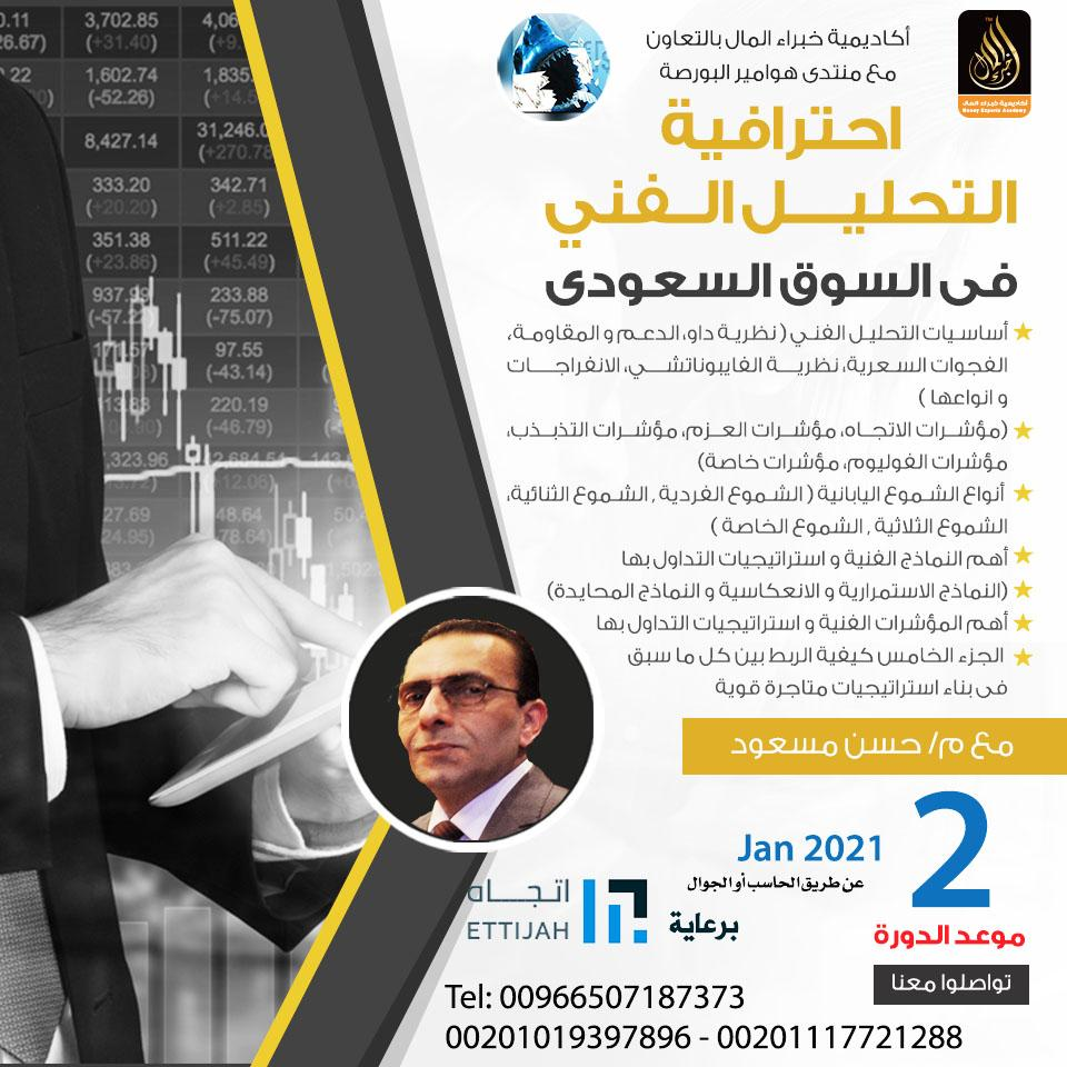 إحترافية التحليل الفني فى السوق السعودي يقدمها م.حسن مسعود 2 يناير