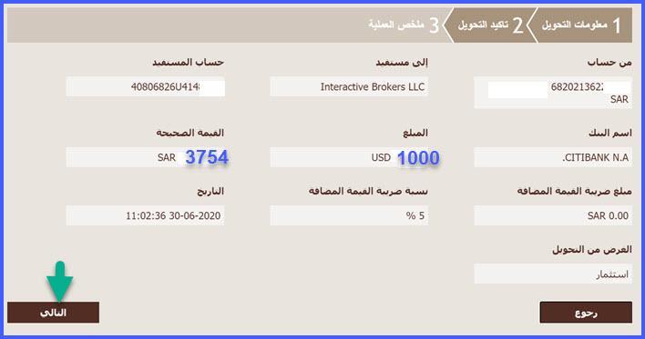 طريقة ايداع مبلغ في محفظة الوسيط انتراكتيف بروكر 2020