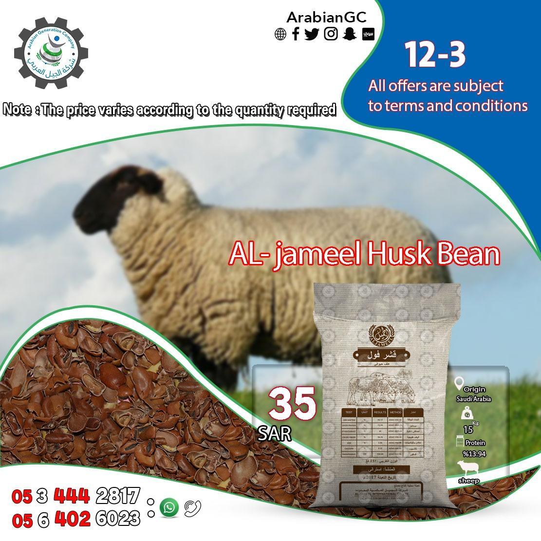Husk Bean Sale from Arabian d.php?hash=MICZY2B4J