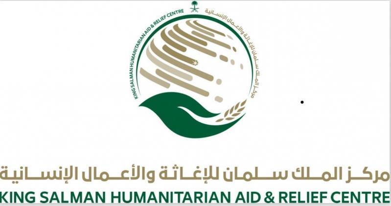 مركز الملك سلمان للإغاثة يعلن تبرعه