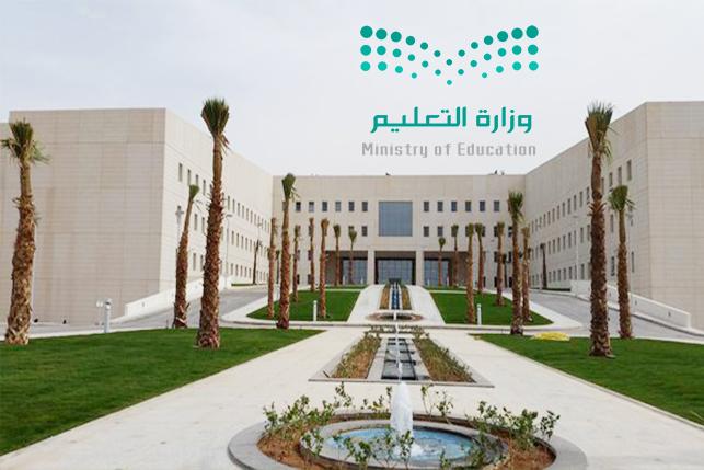 """التعليم"""" تُعلن عن مواعيد التقويم التفصيلي لبقية العام الدراسي 1442"""