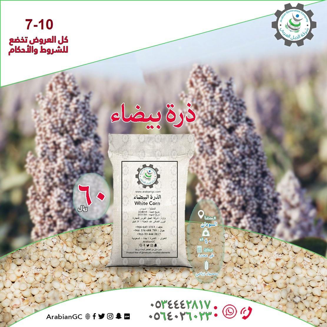 أعلاف محاصيل للبيع شركة الجيل d.php?hash=NRN4B26TQ