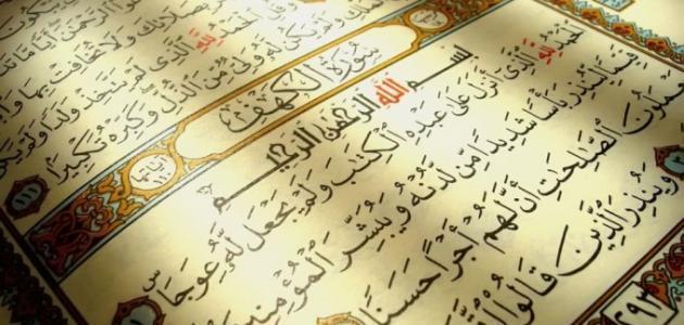 سورة الكهف بخط كبير وواضح  نسخة مجمع الملك فهد لطباعة المصحف (لا تحرم نفسك)