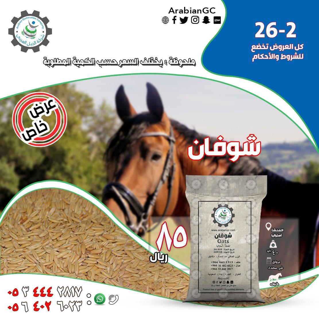 شوفان شركة الجيل العربي للتجارة d.php?hash=O4B2QO3WQ