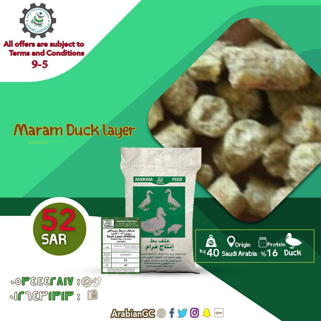 Duck Feed Best Price Saudi d.php?hash=OFU7MSIRJ