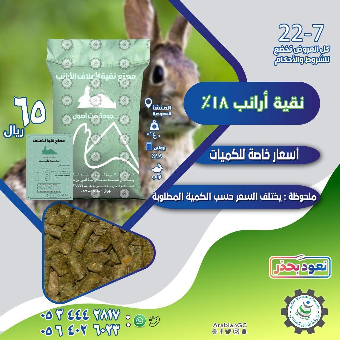 للبيع أرانب نقيه d.php?hash=OH54YVSE4