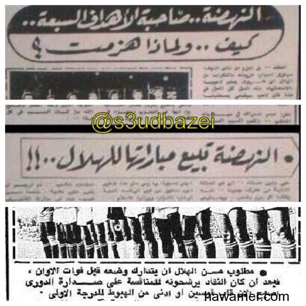 النهضه انقذت الهلال من الهبوط عام 1398هــ  بالاهداف السبعه!!