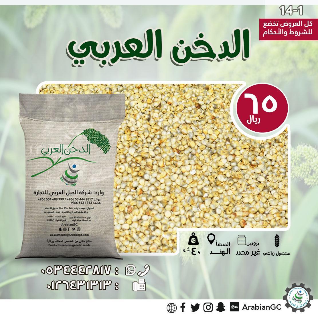 الدخن العربي شركة الجيل العربي d.php?hash=OUO2UBUKU