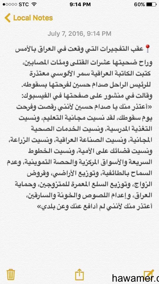 عذرا الرئيس صدام حسين