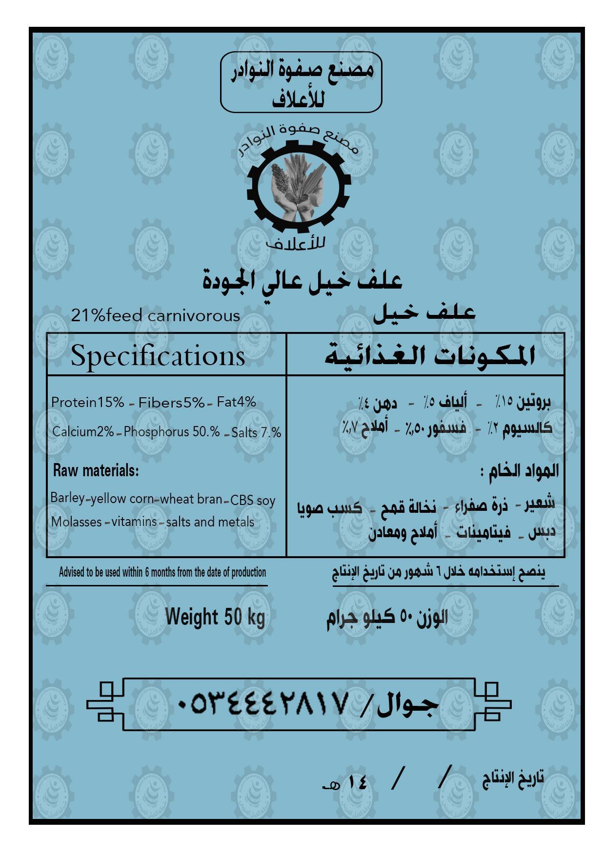 AL-Nawadir Horse Pellets from Arabian d.php?hash=PLRUKVZTV