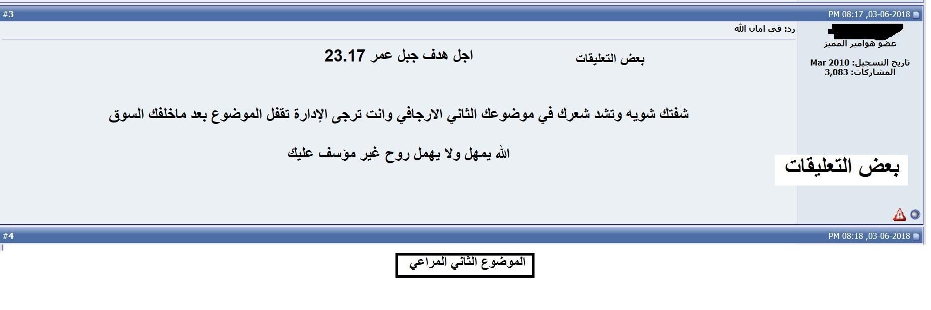 متابعة هدف جبل عمر 23.17
