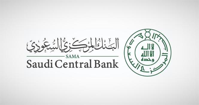 البنك المركزي السعودي الترخيص لبنكين رقميين محليين ( العملات الرقمية )