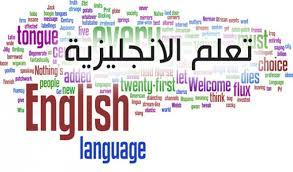 أفضل النصائح لتعلم الانجليزيه بسرعة ( منقول )
