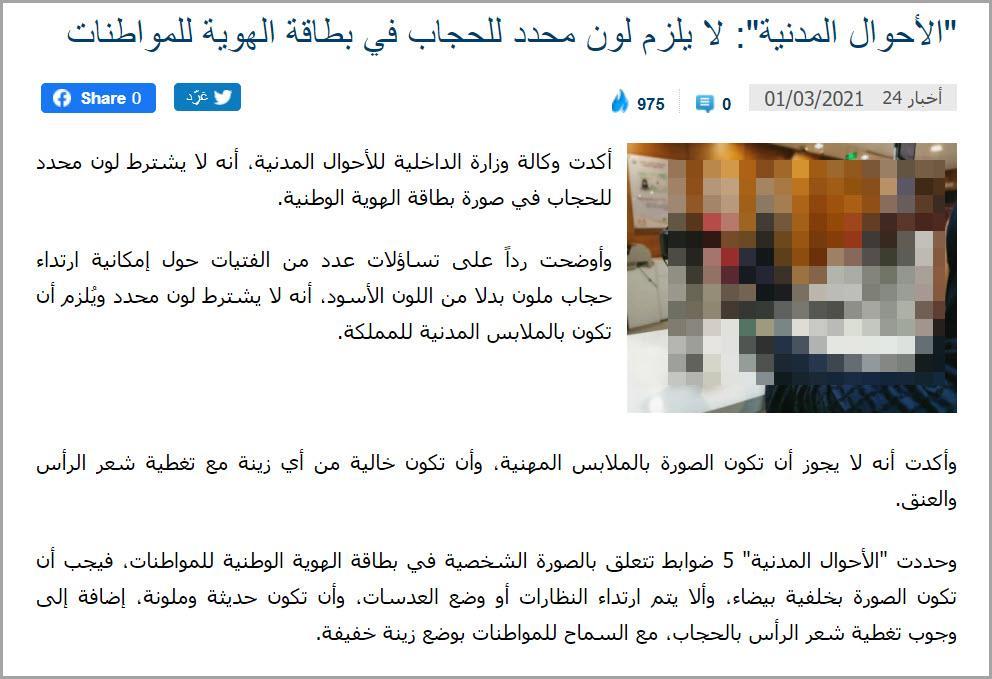 الأحوال المدنية : لا يلزم لون محدد للحجاب في بطاقة الهوية للمواطنات