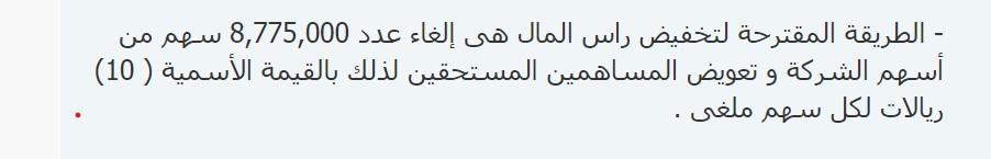 رد: فتيحي  مع خبر  تخفيض عدد الاسهم ٥٠%  وتعويض الملاك  مقابل مادي