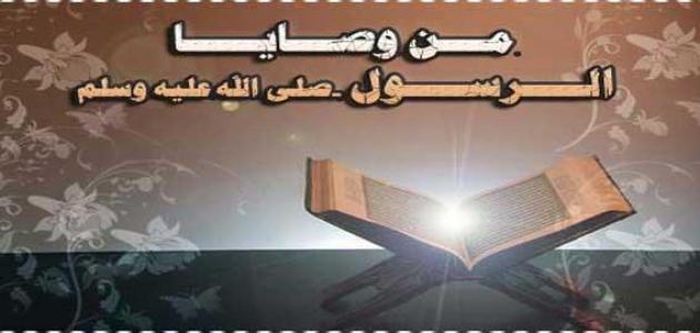 من وصايا الرسول صلى الله عليه وسلم ( عدم اتباع اهل البدع كالصوفيه )