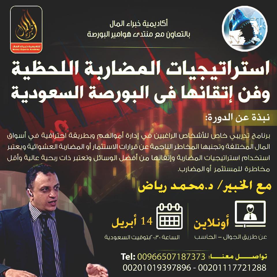 إستراتيجيات المضاربة اللحظية وفن إتقانها في السوق السعودية بتاريخ 14 ابريل