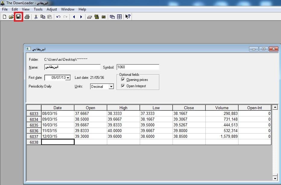 رد: طريقه تعديل الاسعار بعد زيادة راس المال في برامج التحليل